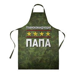 Фартук кулинарный Главнокомандующий Папа цвета 3D — фото 1