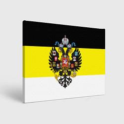 Картина прямоугольная Имперский Флаг