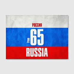 Холст прямоугольный Russia: from 65 цвета 3D — фото 2