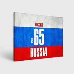 Холст прямоугольный Russia: from 65 цвета 3D-принт — фото 1