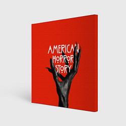 Холст квадратный Американская История Ужасов цвета 3D-принт — фото 1