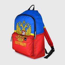 Рюкзак Екатеринбург: Россия цвета 3D-принт — фото 1