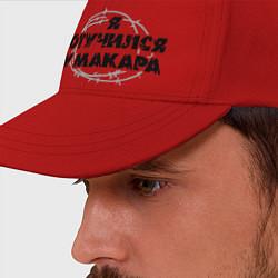 Бейсболка Отучился у Макара цвета красный — фото 2