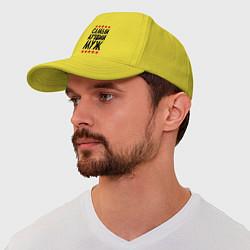 Бейсболка Самый лучший муж цвета желтый — фото 1