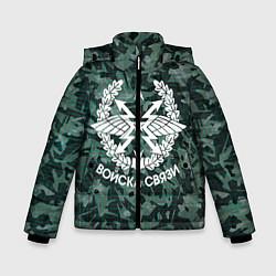 Куртка зимняя для мальчика Войска связи. Камуфляж цвета 3D-черный — фото 1