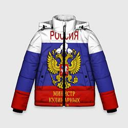 Куртка зимняя для мальчика Повар 5 цвета 3D-черный — фото 1