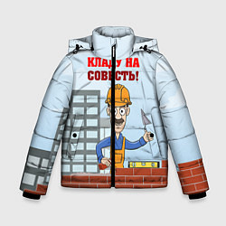 Куртка зимняя для мальчика Строитель 6 цвета 3D-черный — фото 1