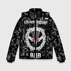 Куртка зимняя для мальчика Служу России, ВДВ цвета 3D-черный — фото 1