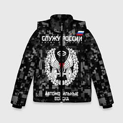 Куртка зимняя для мальчика АВ: Служу России цвета 3D-черный — фото 1