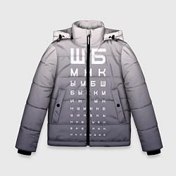 Куртка зимняя для мальчика Проверка зрения цвета 3D-черный — фото 1