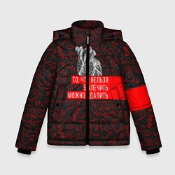 Куртка зимняя для мальчика Можно удалить цвета 3D-черный — фото 1