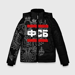 Куртка зимняя для мальчика ФСБ: герб РФ цвета 3D-черный — фото 1