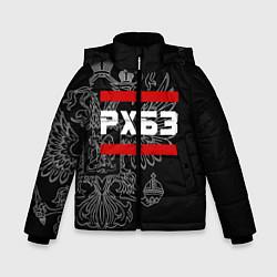 Куртка зимняя для мальчика РХБЗ: герб РФ цвета 3D-черный — фото 1