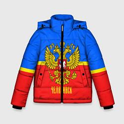 Куртка зимняя для мальчика Челябинск: Россия цвета 3D-черный — фото 1