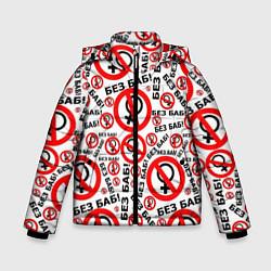 Куртка зимняя для мальчика Без Баб! цвета 3D-черный — фото 1