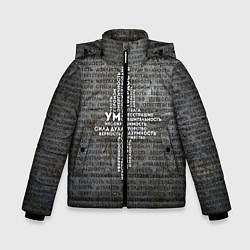 Куртка зимняя для мальчика Облако тегов: черный цвета 3D-черный — фото 1