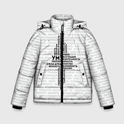 Куртка зимняя для мальчика Облако тегов: белый - фото 1
