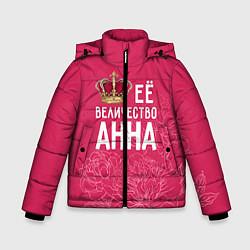 Куртка зимняя для мальчика Её величество Анна цвета 3D-черный — фото 1