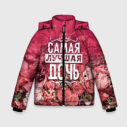 Куртка зимняя для мальчика Лучшая дочь цвета 3D-черный — фото 1
