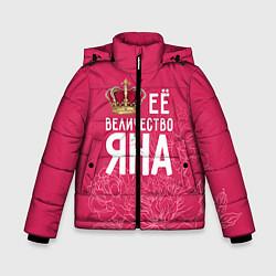 Куртка зимняя для мальчика Её величество Яна цвета 3D-черный — фото 1
