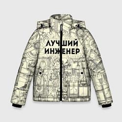 Куртка зимняя для мальчика Лучший инженер цвета 3D-черный — фото 1