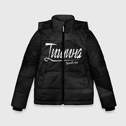 Куртка зимняя для мальчика Тишина цвета 3D-черный — фото 1