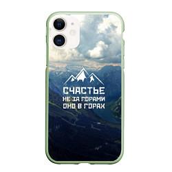 Чехол iPhone 11 матовый Счастье в горах цвета 3D-салатовый — фото 1