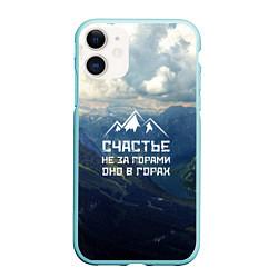 Чехол iPhone 11 матовый Счастье в горах цвета 3D-мятный — фото 1