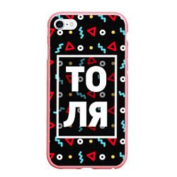 Чехол iPhone 6 Plus/6S Plus матовый Толя