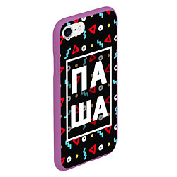 Чехол iPhone 7/8 матовый Паша цвета 3D-фиолетовый — фото 2