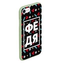 Чехол iPhone 7/8 матовый Федя цвета 3D-салатовый — фото 2