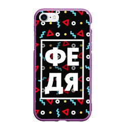 Чехол iPhone 7/8 матовый Федя цвета 3D-фиолетовый — фото 1