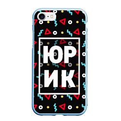 Чехол iPhone 7/8 матовый Юрик цвета 3D-голубой — фото 1