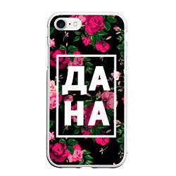Чехол iPhone 7/8 матовый Дана цвета 3D-белый — фото 1
