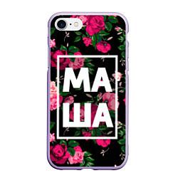 Чехол iPhone 7/8 матовый Маша цвета 3D-светло-сиреневый — фото 1
