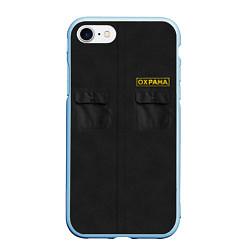 Чехол iPhone 7/8 матовый Настоящий охраник цвета 3D-голубой — фото 1
