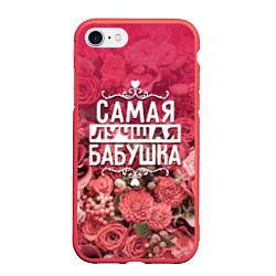 Чехол iPhone 7/8 матовый Лучшая бабушка цвета 3D-красный — фото 1