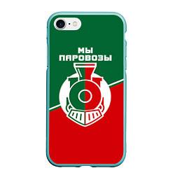 Чехол iPhone 7/8 матовый Мы паровозы цвета 3D-мятный — фото 1
