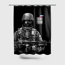 Шторка для душа Служу России цвета 3D — фото 1