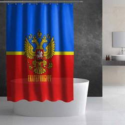 Шторка для душа Екатеринбург: Россия цвета 3D-принт — фото 2