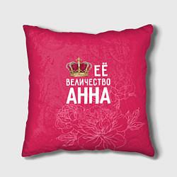 Подушка квадратная Её величество Анна цвета 3D — фото 1