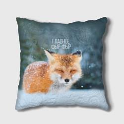 Подушка квадратная Лисичка фыр-фыр цвета 3D — фото 1