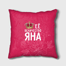 Подушка квадратная Её величество Яна цвета 3D-принт — фото 1