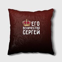 Подушка квадратная Его величество Сергей цвета 3D-принт — фото 1