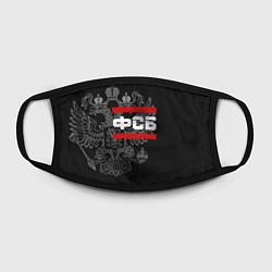 Маска для лица ФСБ: герб РФ цвета 3D-принт — фото 2