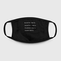 Лицевая защитная маска с принтом Джизус, цвет: 3D, артикул: 10201397105881 — фото 2
