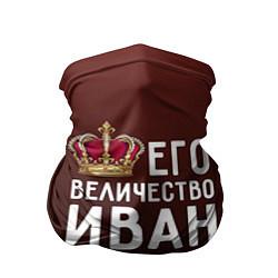 Бандана-труба Его величество Иван цвета 3D — фото 1