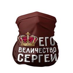 Бандана-труба Его величество Сергей цвета 3D — фото 1