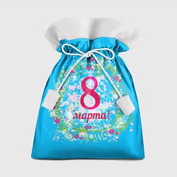 Мешок для подарков С 8 Марта! цвета 3D — фото 1