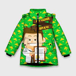 Куртка зимняя для девочки Лучший врач цвета 3D-черный — фото 1